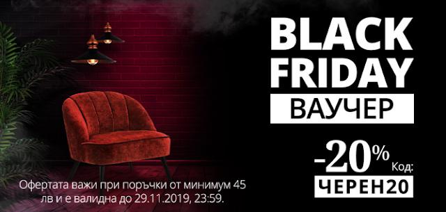 Vivre.Bg BLACK FRIDAY Ваучер -20% от 28-29 Ноември 2019