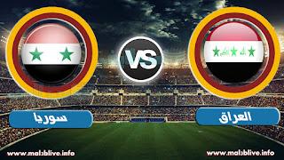 مشاهدة مباراة العراق وسوريا بث مباشر Iraq vs Syria بتاريخ 13-11-2017 مباراة ودية