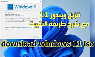 تحميل ويندوز windows 11 الجديد 2021 مع طريقة التثبيت من رابط مباشر iso