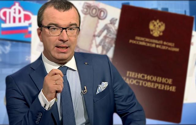 Отмена пенсионной реформы – возможна или нет, по мнению журналиста Ю. Пронько