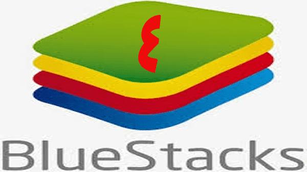 تحميل برنامج بلوستاك BlueStacks 2019 أحدث اصدار لاجهزة الأندرويد