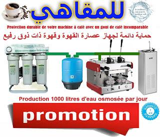 Filtre a eau pour machine a café