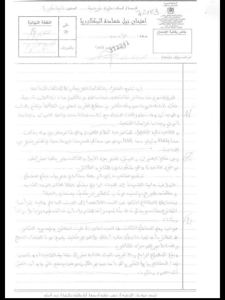 الإنجاز النموذجي (19.00/20)؛ الامتحان الوطني الموحد للباكالوريا، الأدب، مسلك العلوم الشرعية 2018