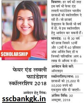 Fair Lovely Scholarship 2018 Online Form UG PG Beauty Contest