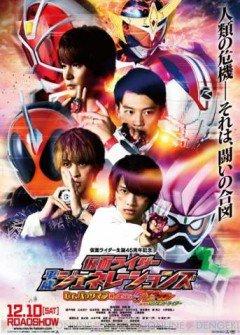 Kamen Rider Bình Thành Thế Hệ: Tiến Sĩ Pac-Man VS Ex-Aid Và Ghost Cùng Các Rider Huyền Thoại