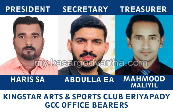Kingstar Eriyapady, Kerala, News, Kingstar Eriyapady GCC committee office bearers