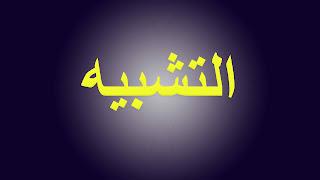مفهوم التشبيه في اللغة العربية تعريف التشبيه اصطلاحا