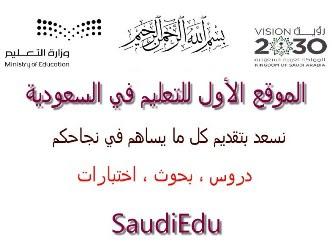 كتاب مسيرة التربية الخاصة في المملكة العربية السعودية pdf