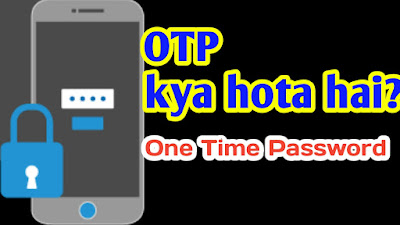 OTP Kya Hai? One Time Password (OTP) क्या होता है,