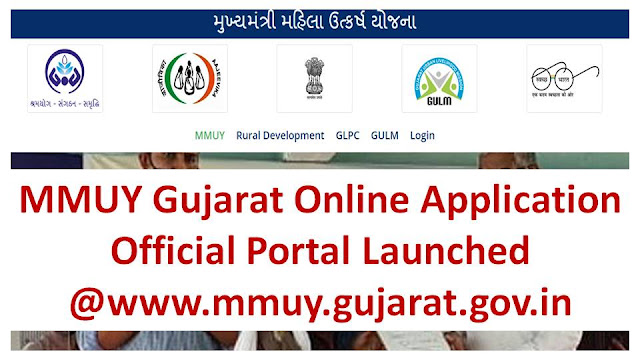 MMUY Gujarat Online Application Official Portal Launched