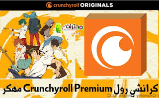 تحميل كرانشي رول Crunchyroll Premium مهكر اخر اصدار للاندرويد