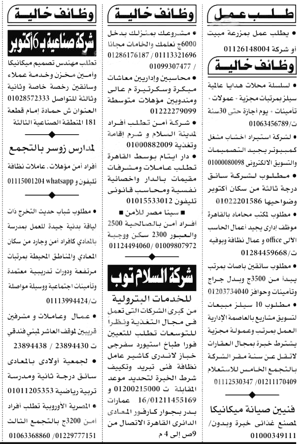وظائف الاهرام الجمعه 16 8 2019 وظائف خاليه