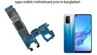 oppo mobile motherboard price in bangladesh