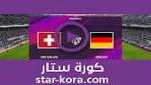 نتيجة مباراة سويسرا وألمانيا بث مباشر اليوم 06-09-2020 دوري الأمم الأوروبية