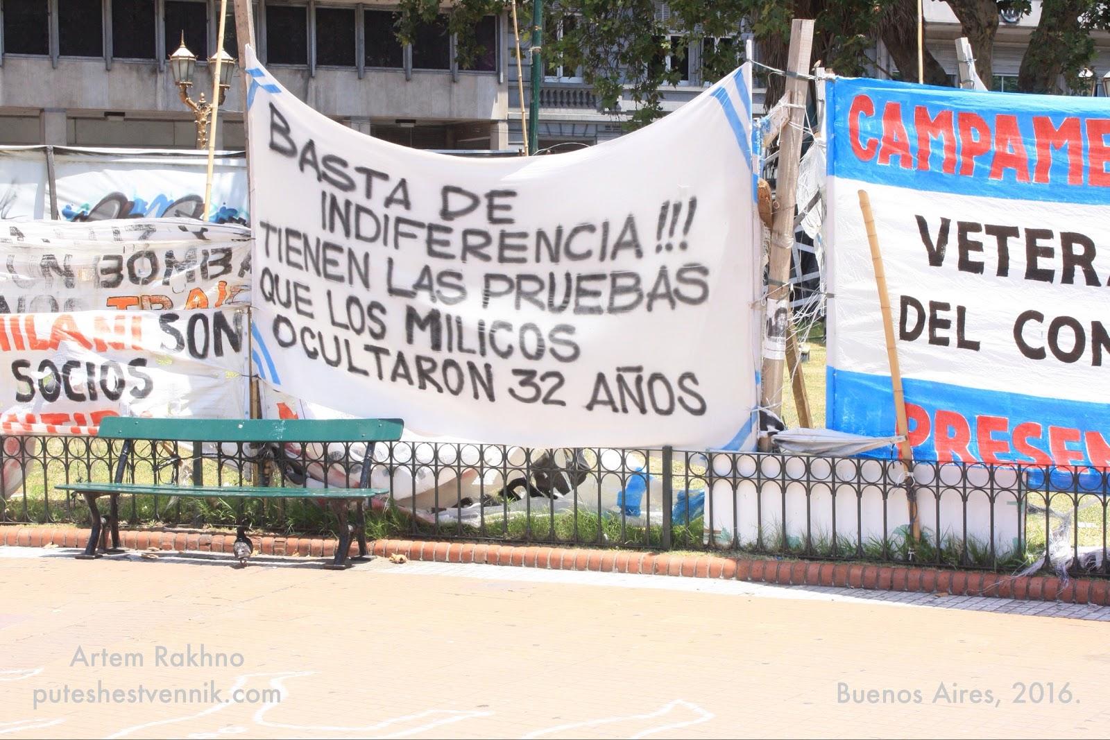 Плакаты протестующих в Буэнос-Айресе