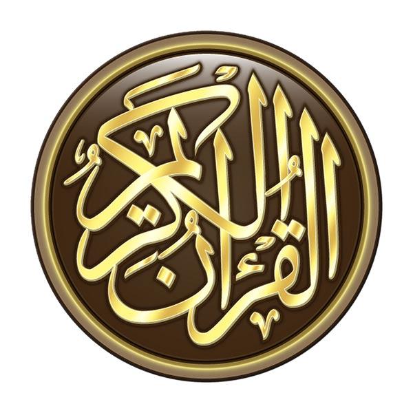 تحميل القرآن الكريم مكتوب للموبايل بدون نت سامسونج اندرويد APK كامل
