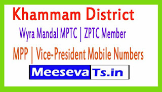 Wyra Mandal MPTC | ZPTC Member | MPP | Vice-President Mobile Numbers Khammam District in Telangana State