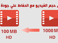 تقليل حجم الفيديو مع الحفاض على الجودة