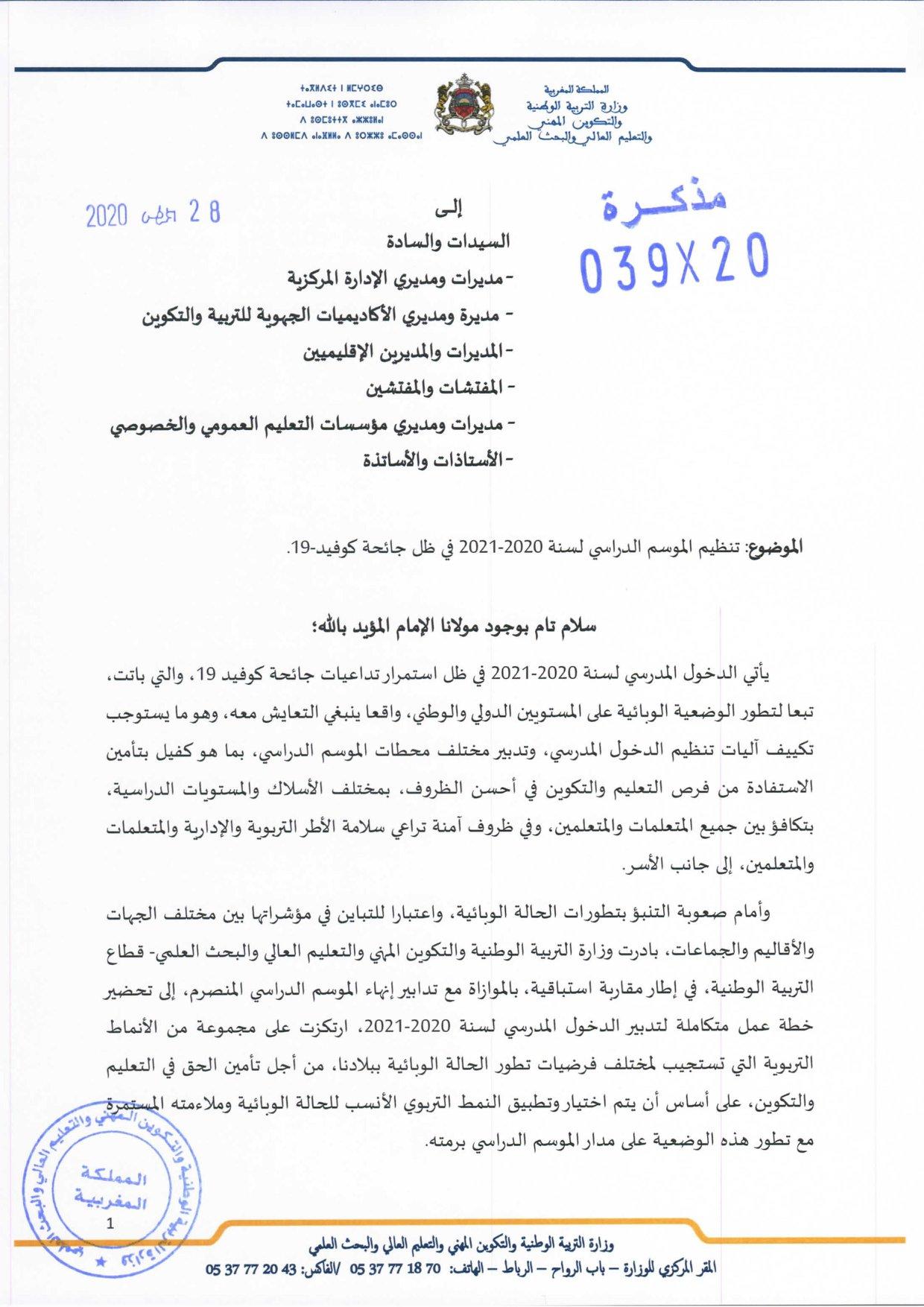 مذكرة وزارية رقم 20× 039: تنظيم الموسم الدراسي لسنة 2020-2021 في ظل جائحة كوفيد-19