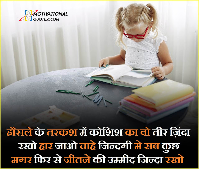 Best Study Motivational Quotes In Hindi,motivational quotes on study hard, time to study quotes, i lost my motivation to study, motivate myself to study,
