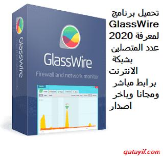 تحميل برنامج GlassWire2021لمعرفة عدد المتصلين بشبكة الانترنت الخاصة بمنزلك برابط مباشر ومجانا وباخر اصدار