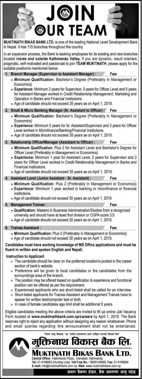 Muktinath Bikas Bank Vacancy