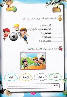 16508875 311009712634956 3504844218422290703 n - كتاب الإختبارات النموذجية في اللغة العربية س1