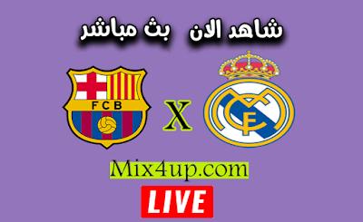 مشاهدة مباراة ريال مدريد وبرشلونة بث مباشر اليوم 01-03-2020 في الدوري الاسباني