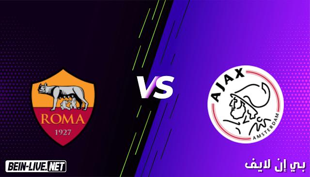 مشاهدة مباراة اياكس امستردام و ورما بث مباشر اليوم بتاريخ 08-04-2021 في الدوري الاوروبي