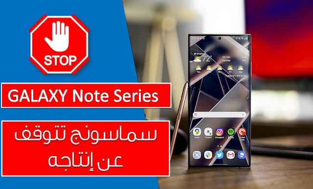 مصير سلسلة هواتف جالكسي نوت Galaxy Note 2021: صااادم