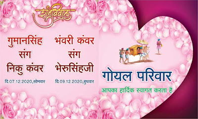 Indian Marriage Flex Banner Design Psd Files Free Download | argraphics