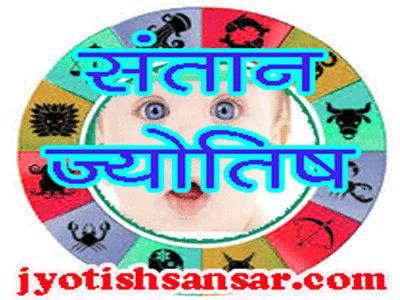 santan jyotish dwara janiye bachho ka bhavisya in hini