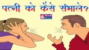 How-to-Handle-Wife?-in-Hindi