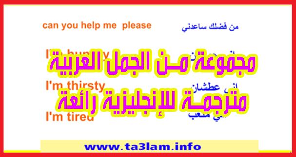 جمل بالعربية مترجمة للإنجليزية تستخدم بكثرة