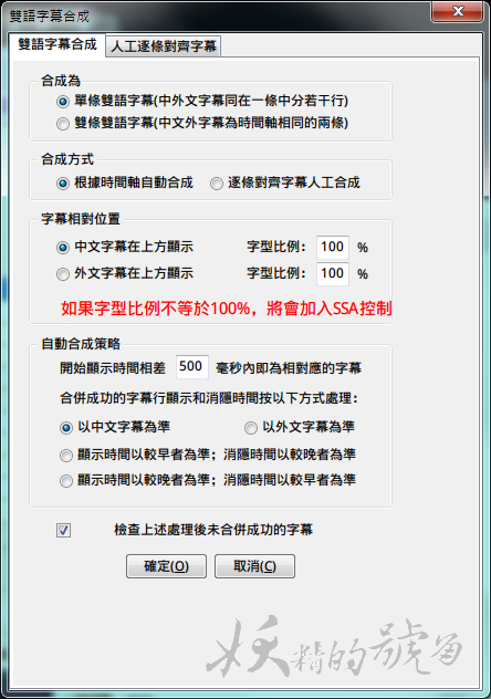 %E5%9C%96%E7%89%87+007 - [教學] 使用SrtEdit 6.3將兩個獨立的雙語字幕合併!