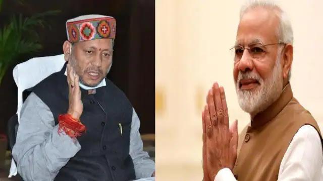 प्रधानमंत्री नरेंद्र मोदी /मुख्यमंत्री तीरथ सिंह रावत