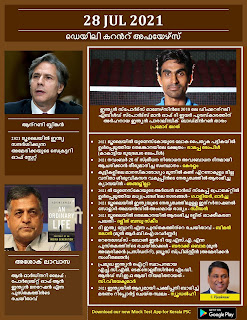 Daily Malayalam Current Affairs 28 Ju1 2021
