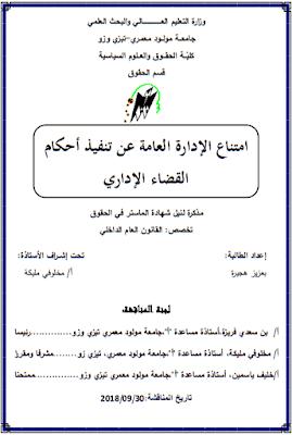 مذكرة ماستر: امتناع الإدارة العامة عن تنفيذ أحكام القضاء الإداري PDF