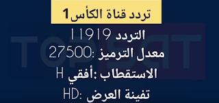 تردد قناة الكأس القطرية القناة الناقلة لمبارة الزمالك و الترجي