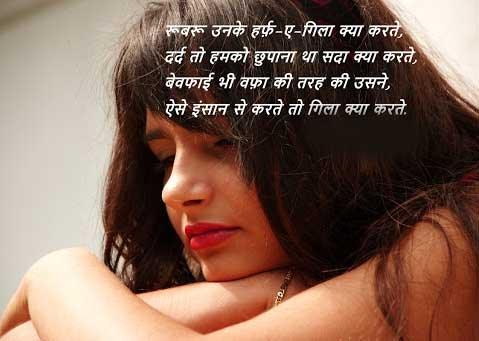 sad image with shayari download