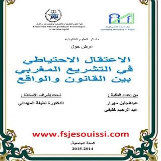 موضوع حول: الاعتقال الاحتياطي في التشريع المغربي بين القانون والواقع