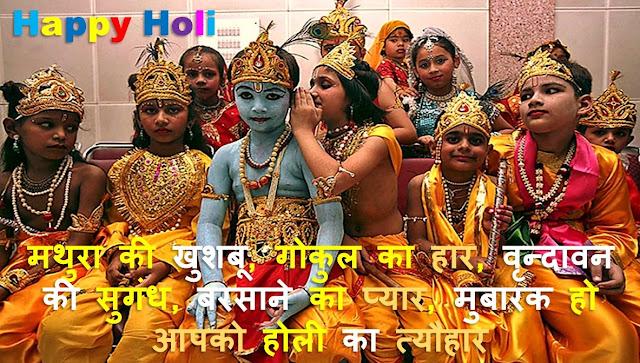 Happy Holi 2021 Shayari Wishes status for Brother Sister in Hindi