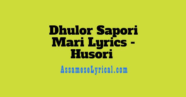 Dhulor Sapori Mari Lyrics