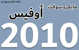 تحميل اوفيس 2010
