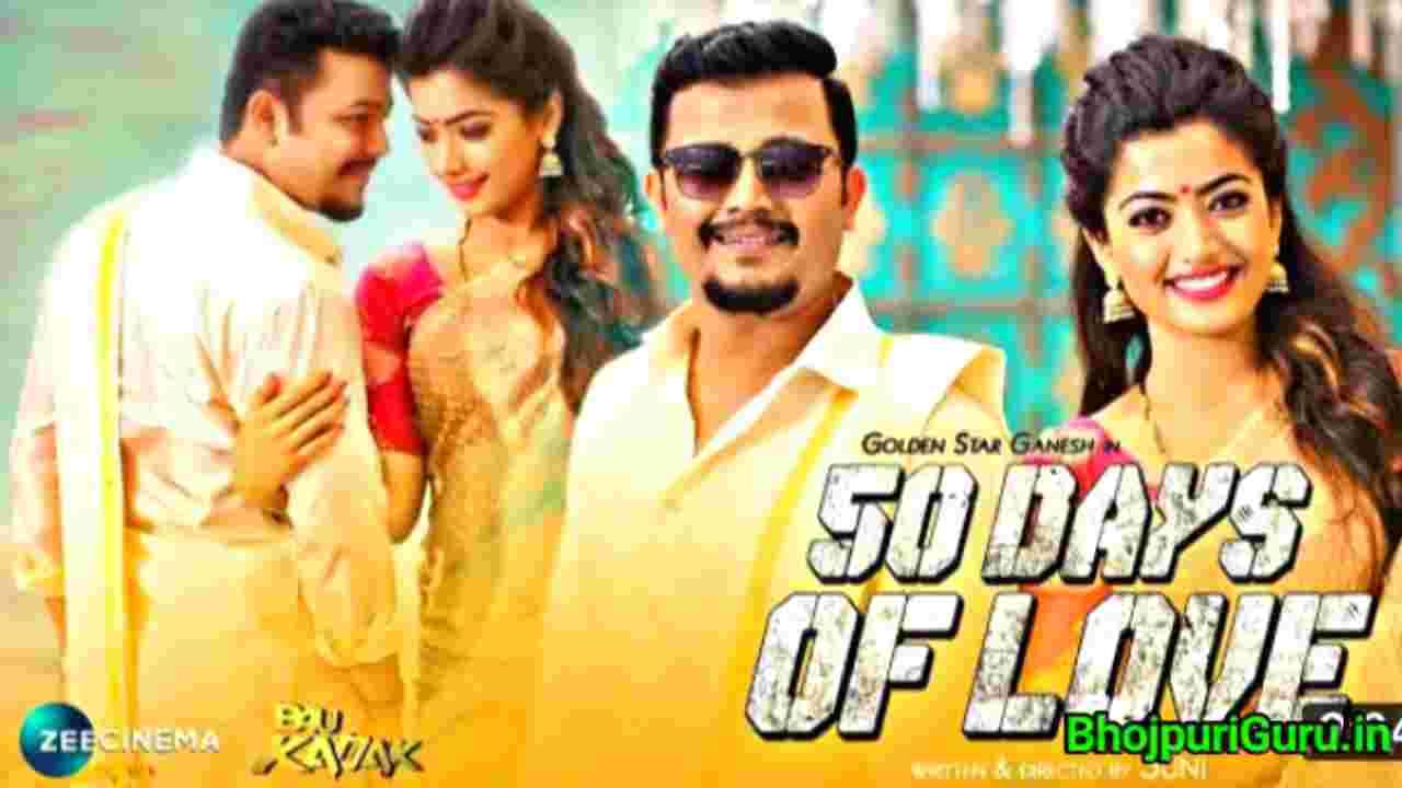 50 Days Of Love Hindi Dubbed Full Movie Download Filmyzilla, Filmy4wap - Bhojpuri Guru