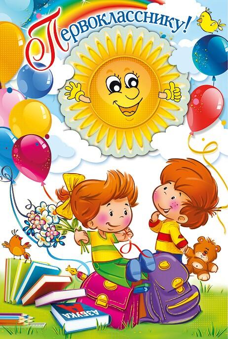 Днем рождения, поздравление первокласснику в картинках