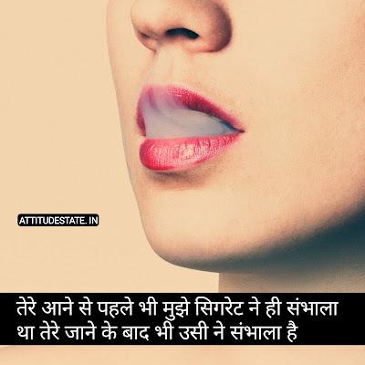 smoking status hindi attitude