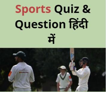 Sports GK Quiz पार्ट - 1  | Sports GK Questions | GK Hindi Me