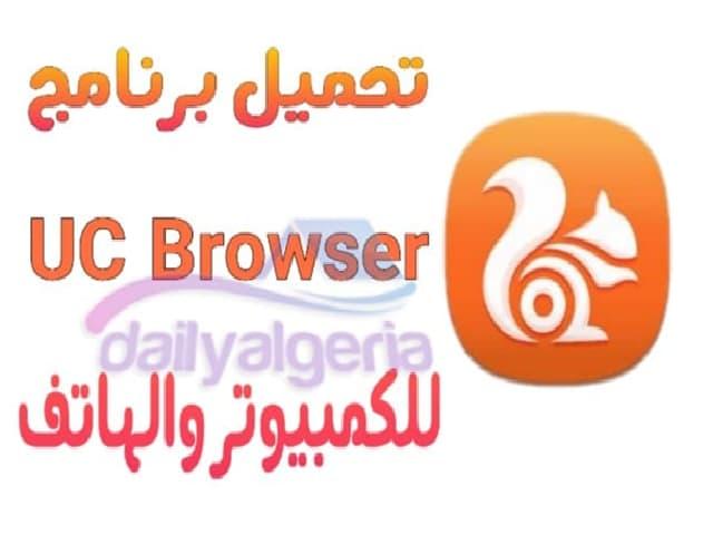 تحميل متصفح يوسى 2019 للكمبيوتر وللموبايل مجاناً UC Browser