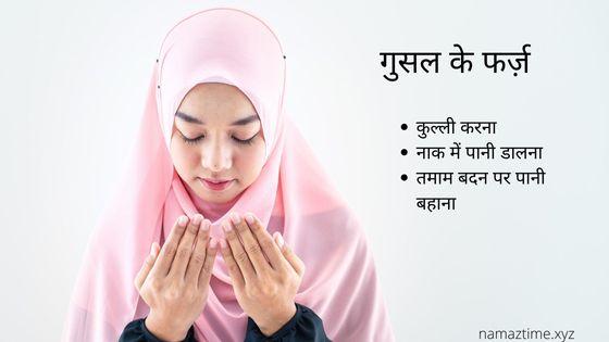 gusl ke farz,gusl ki sunnat ,gusl karne ka tarika,gusl steps in hindi